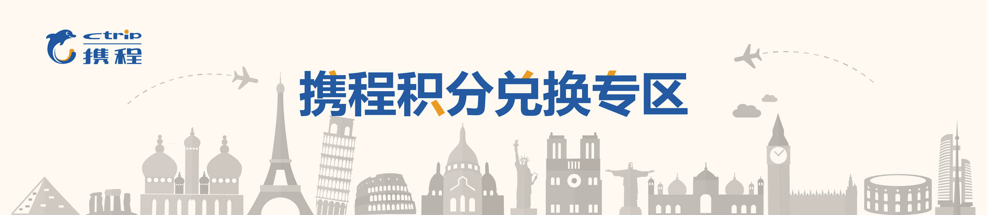 catalog/Sliders/ctrip/ctrip-1920x420-cn.jpg